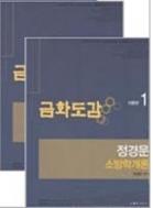 2014대비 금화도감 소방학개론-정경문★★요약집없음 / 문제+이론편만있음★★