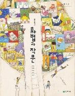 고등학교 화법과 작문 교과서 (천재 박영목외)
