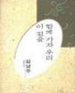 함께 가자 우리 이 길을 - 김남주 시선 (미래사 한국대표시인100인선집 87) (1991 초판)