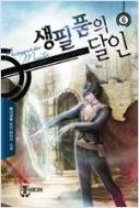생필품의 달인 1-7완결/퓨전판타지 [작은판타지]