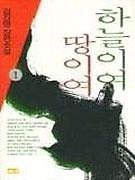 하늘이여 땅이여 세트 (전2권) - 김진명 장편소설 (1998년) [정가:13,600원]