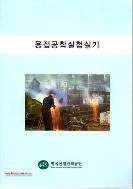 (상급)용접공학실험실기 (한국산업인력공단) (신560-2)