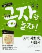 금성 자습서 중학 사회2 (모경환) (금자랑 놀자) / 2015 개정 교육과정