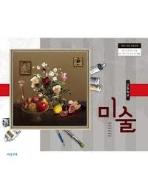 고등학교 미술 교과서 비상-현영호 -2015 개정 교육과정
