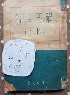 시의이해(김기림/을유문화사 1950(초판) 판권지 없음