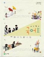 고등학교 국어 2 2014년 초판 4쇄