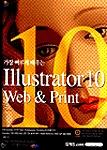 가장 빠르게 배우는 Illustrator 10 Web & Print ★CD없음★