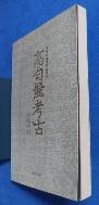 고구려 고고 高句麗 考古  -호암미술관학술총서 - 9788985468091 /사진의 제품    :☞ 서고위치:SD 3 * [구매하시면 품절로 표기됩니다]