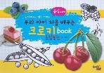 (새책수준) 음식그리기 - 우리 아이 처음 배우는 크로키 book