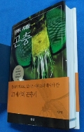 곤충 /사진의 제품   / 상현서림 / :☞ 서고위치:RF 7 * [구매하시면 품절로 표기됩니다]