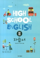 동아출판 자습서 고등학교 영어 2 (윤민우) HIGH SCHOOL ENGLISH 2