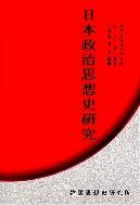 일본정치사상사연구