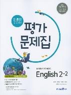 미래엔 평가문제집 중학교 영어 2-2 (최연희) / MIDDLE SCHOOL ENGLISH 2-2 (2015 개정 교육과정)