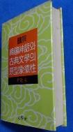 한국신화와 고전문학의 원형상징성(도해) [상현서림]  /사진의 제품   ☞ 서고위치:GN 5  * [구매하시면 품절로 표기됩니다]