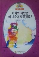 피사의 사탑은 왜 기울고 있을까요? - 어린이 논리 학습백과  (문화 유산 편)