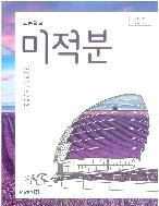고등학교 미적분 교과서 (미래엔-황선욱)