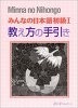 みんなの日本語 初級1 敎え方の手引き(일문판, 2011 12쇄) 민나노일본어 초급 1 교수법 입문서