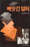 빼앗긴 일터 /초판