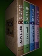 논산시지 1~4권(전4권/박스본/최상급)