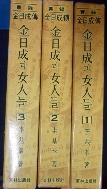 실록 김일성전 김일성과 여인들 전3권 이기봉 著 동림출판사 1974  /사진의 제품 ☞ 서고위치:mu +1