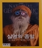 national geographic 한국판 2016년9월