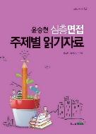 윤승현 심층면접 주제별 읽기 자료