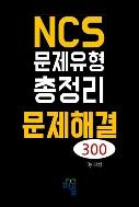 NCS 문제유형 총정리 문제해결 300