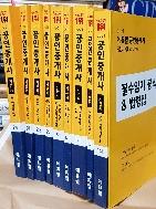 2021년 에듀윌 공인중개사 -기본서- 1차(4권), 2차(5권) -총9권세트 -아래사진,설명참조-