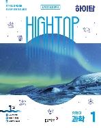 HIGH TOP (하이탑) 중학 과학 1 / 2015 개정 교육과정