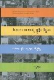 21세기 디자인문화 탐사 (21세기 문화총서 1)