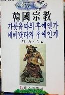 한국종교 가룟유다의 후예인가 데바닷타의 후예인가  - -초판-절판된 귀한책-저자 증정글씨,낙관-
