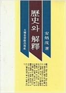역사와 해석 / 88년/ 중급