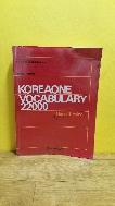 KOREAONE VOCABULARY 22000