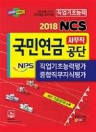 2018 NCS 국민연금공단(NPS) 사무직 직업기초능력평가 / 종합직무지식평가 (2018.04 발행)
