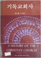 기독교회사 (증보판) (1984년판)