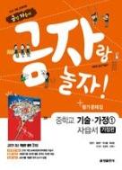 금성출판사 중학교 기술가정1 자습서+평가문제집 가정편 민창기 2015개정