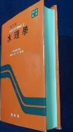 수리학(최신토목공학강좌 2)  [중판]  /사진의 제품    / 상현서림  ☞ 서고위치:ma 4  *[구매하시면 품절로 표기됩니다]