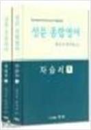 성문 종합영어 자습서 1.2 - 전2권