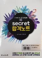 사회복지사 1급 합격전략 secret 합격노트 ★★비매품★★ #