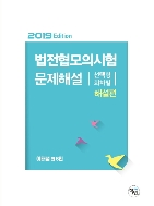 2019 법전협 모의시험문제해설 (선택형.회차별)-전2권
