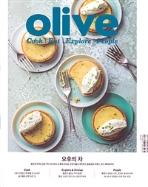 올리브 매거진 코리아 2019년-9월호 ISSUE 54 (신56-1)