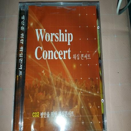 Worship Concert CD2 - 평안을 위한 워십 콘서트