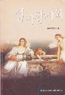 성 사랑 사회 2007년 초판 2쇄