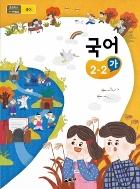 초등학교 국어 2-2 가 교과서 2021사용 /최상급