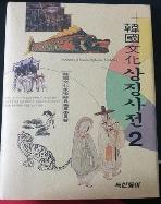 한국문화상징사전 2