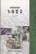 노동법2 2005년 초판 4쇄