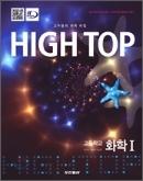 High Top(하이탑) 고등학교 화학 1 (2015년)