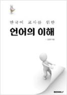 한국어 교사를 위한 언어의 이해