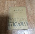 최신전기학 /1968년초판본/실사진첨부/179