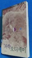 과학 오디세이 /사진의 제품     ☞ 서고위치:RE 6 * [구매하시면 품절로 표기됩니다]
